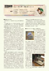 cedach_news_02_ページ_1