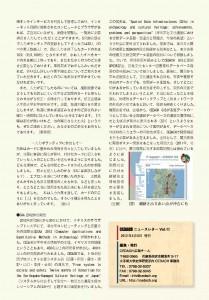 cedach_news_02_ページ_2